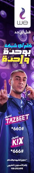 المصرية للاتصالات- أكتوبر